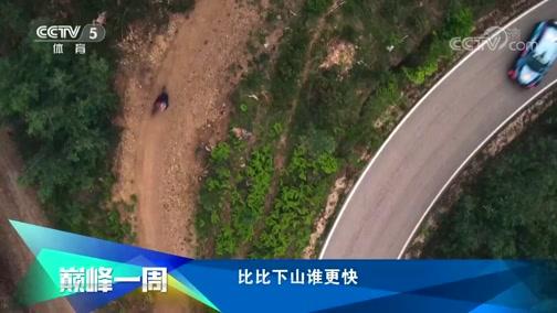 """[综合]巅峰一周:""""最难400""""意大利站结束(晨报)"""