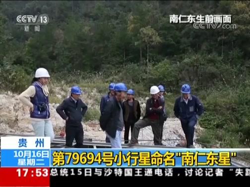 """[新闻直播间]贵州 第79694号小行星命名""""南仁东星"""""""