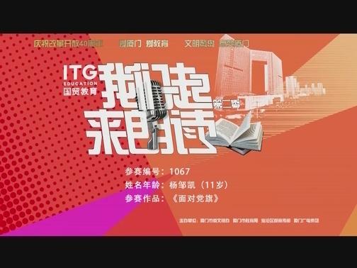1067 杨邹凯 《面对党旗》 00:03:10