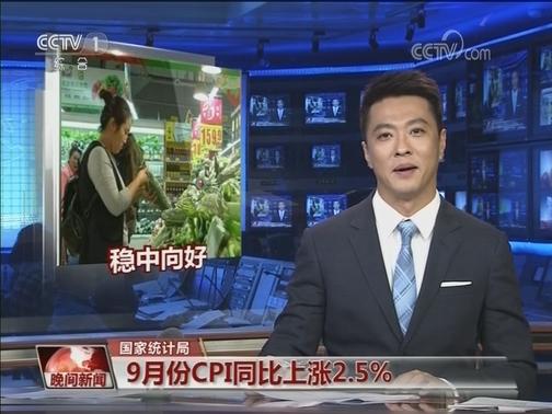 [视频]国家统计局:9月份CPI同比上涨2.5%