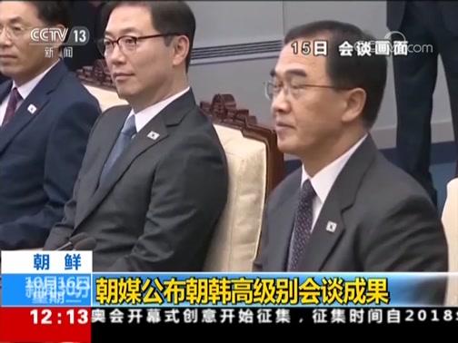 [新闻30分]朝鲜 朝媒公布朝韩高级别会谈成果