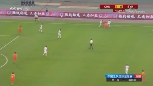 [国足]国际足球友谊赛:中国VS叙利亚 下半场