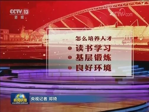 """[视频]《平""""语""""近人——习近平总书记用典》今晚播出第十集"""