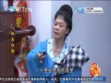双面红颜(6)斗阵来看戏 2018.10.17 - 厦门卫视 00:48:24