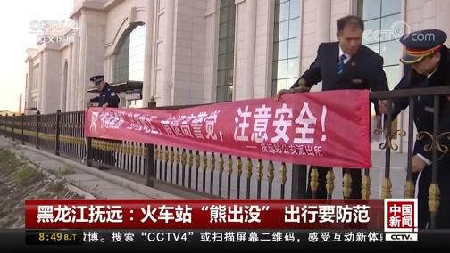 """[中国新闻]黑龙江抚远:火车站""""熊出没"""" 出行要防范"""