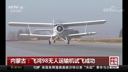 [中国新闻]内蒙古:飞鸿98无人运输机试飞成功