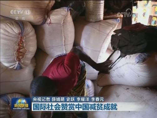 [视频]国际社会赞赏中国减贫成就