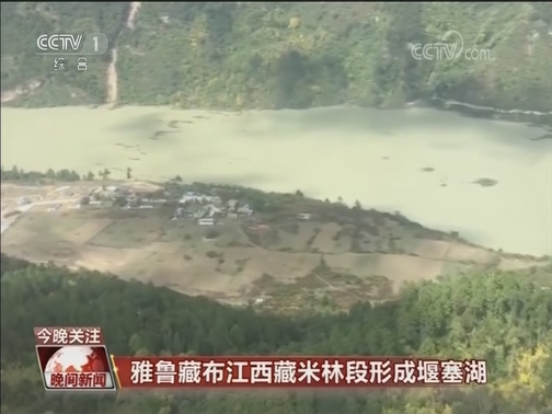 [视频]【雅鲁藏布江西藏米林段形成堰塞湖】飞赴一线