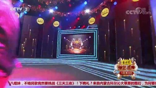[綜藝盛典]烏蘭圖雅《追夢人》PK張浩楠《風雨無阻》 兩隊挑戰青蛙蹦蹦跳