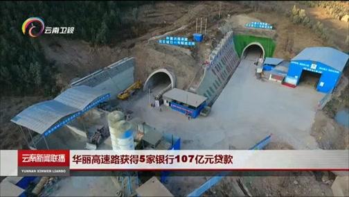 [云南新闻联播]华丽高速路获得5家银行107亿元贷款