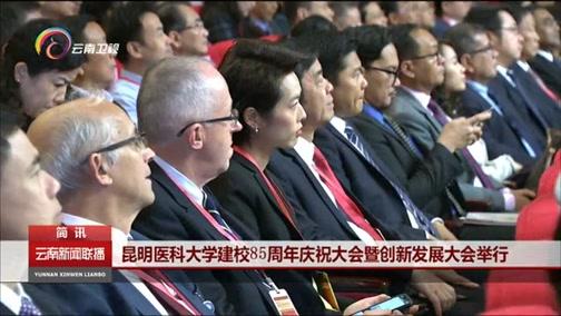 [云南新闻联播]昆明医科大学建校85周年庆祝大会暨创新发展大会举行