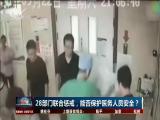 28部门联合惩戒,能否保护医务人员安全? TV透 2018.10.18 - 厦门电视台 00:24:54