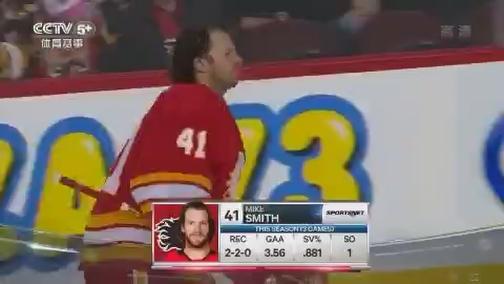 [NHL]常规赛:波士顿棕熊VS卡尔加里火焰 第一节