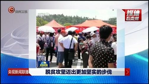 [贵州新闻联播]央视新闻联播 脱贫攻坚迈出更加坚实的步伐