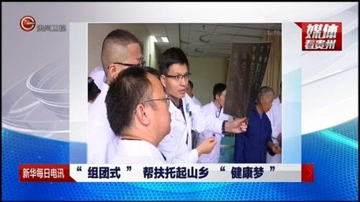 """[贵州新闻联播]新华每日电讯 """"组团式""""帮扶托起山乡""""健康梦"""""""