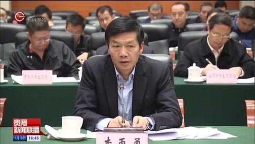 [贵州新闻联播]2018年贵州省土地督察情况通报会召开