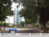 午间新闻广场 2018.10.18 - 厦门电视台 00:20:14