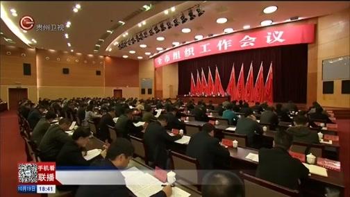 [贵州新闻联播]贵阳市组织工作会召开