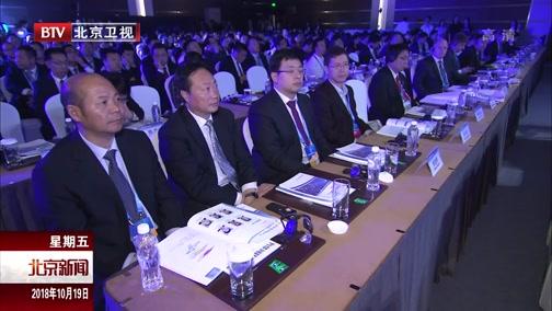 [北京新闻]2018世界智能网联汽车大会在京开幕