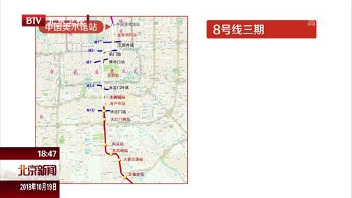 [北京新闻]北京三段地铁年底开通