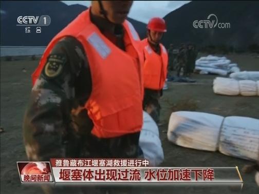 [视频]雅鲁藏布江堰塞湖救援进行中