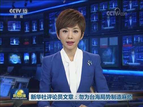 [视频]新华社评论员文章:勿为台海局势制造麻烦