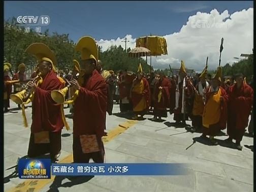 [视频]班禅圆满完成在西藏考察调研和佛事活动