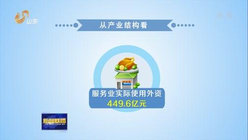 [山东新闻联播]山东前9个月实际使用外资超900亿元