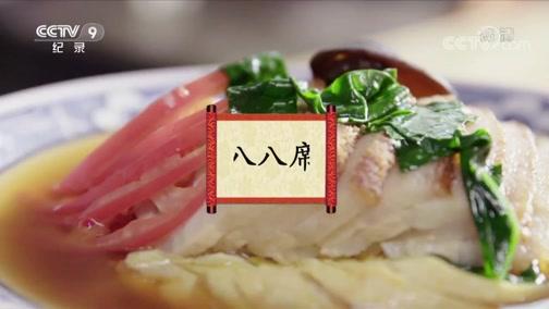 《餐桌上的节日》八八席 00:04:49