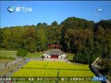 两岸新新闻 2018.10.20 - 厦门卫视 00:30:13