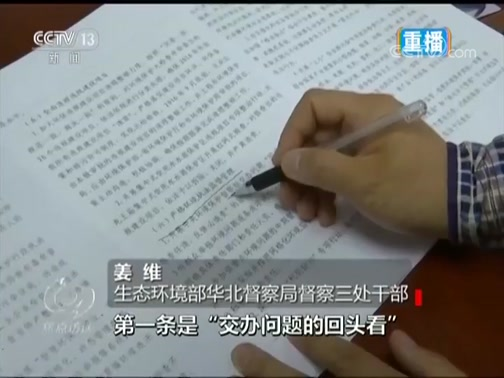 """《焦点访谈》 20181019 督察""""回头看""""问题现原形"""