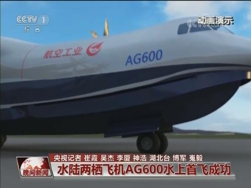 [视频]水陆两栖飞机AG600水上首飞成功
