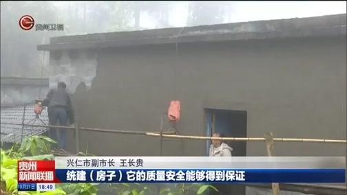 [贵州新闻联播]全省农村危房改造和住房保障工作现场推进会举行