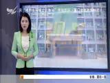 心里矫治——关注心理 戒断心瘾  视点 2018.10.21 - 厦门电视台 00:14:28