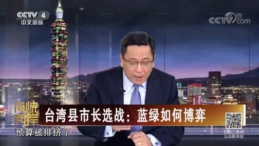 [海峡两岸]台湾县市长选战:蓝绿如何博弈
