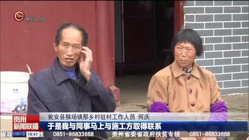 [贵州新闻联播]扶贫专线:24小时解决群众困难诉求