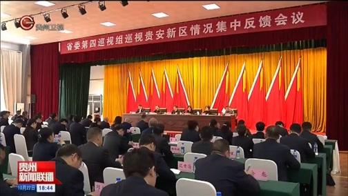 [贵州新闻联播]十二届省委第三轮巡视遵义市和贵安新区集中反馈会议召开