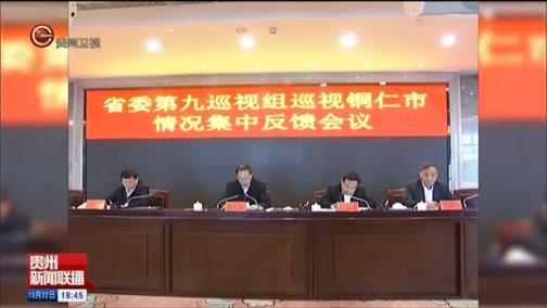 [贵州新闻联播]十二届省委第三轮巡视贵阳市和铜仁市集中反馈会议召开