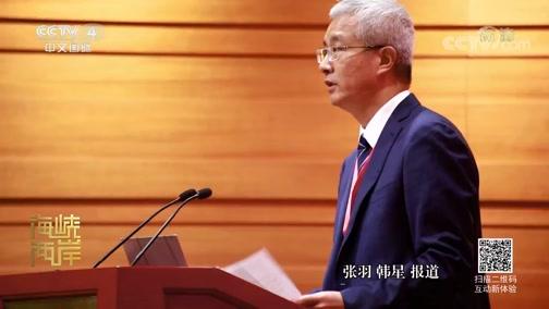 [海峡两岸]两岸学者共聚北京展望两岸发展前景