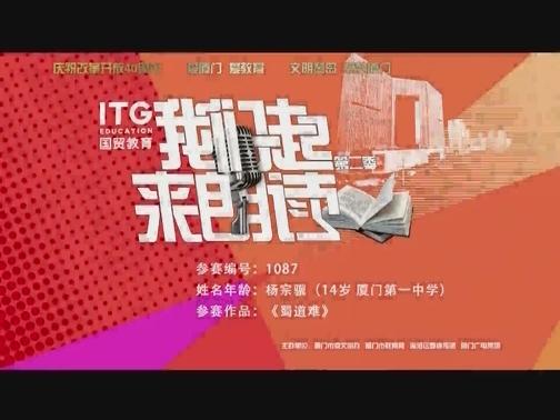 台海视频_XM专题策划_1087 杨宗骥 《蜀道难》 00:04:03