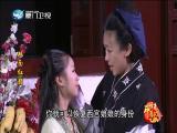 双面红颜(10)斗阵来看戏 2018.10.21 - 厦门卫视 00:49:24