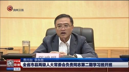 [贵州新闻联播]全省市县两级人大常委会负责同志第二期学习班开班