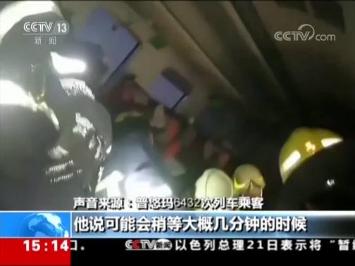[新闻直播间]台湾 铁路列车发生严重脱轨事故 事发列车乘客描述出事情形