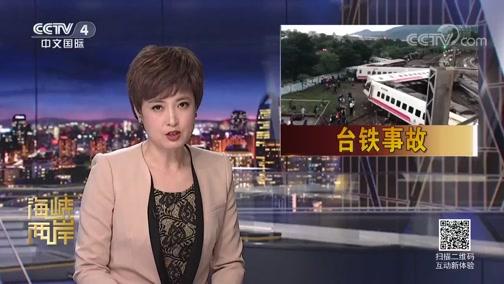 [海峡两岸]台铁列车翻覆 为30年来最大事故