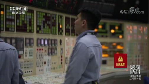 《核电40载风云录》(5) 一次把事情做好(上) 走遍中国 2018.10.26- 中央电视台 00:26:23