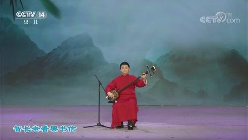 [大手牵小手]单弦《倒拔垂杨柳》 表演:苏帅文