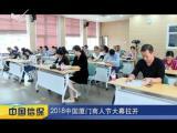 炫彩生活(房产财经版) 2018.10.29 - 厦门电视台 00:09:46