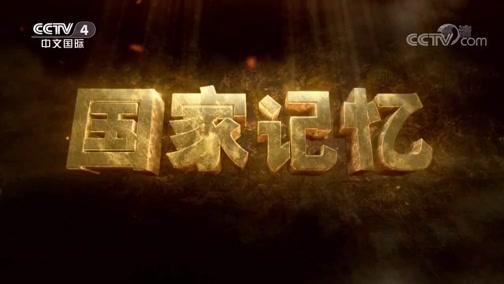 20181030 《传薪者》系列 第二集 译
