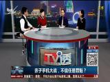 亲子手机大战,不信任是罪魁? TV透 2018.10.30 - 厦门电视台 00:24:52