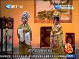 孟丽君(5) 斗阵来看戏 2018.10.30 - 厦门卫视 00:49:42